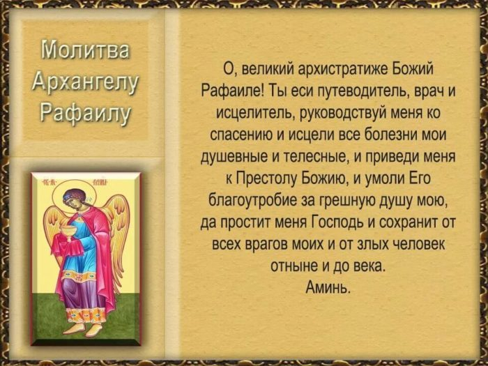 Молитва для заговора