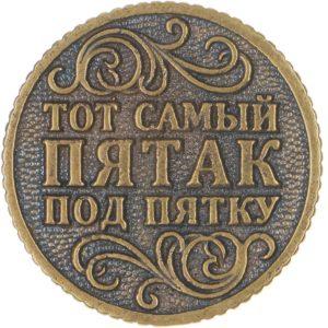 Выбор счастливой монетки