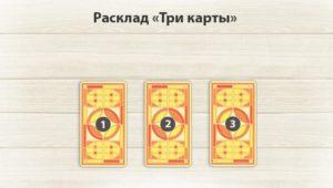 Расклад Три карты