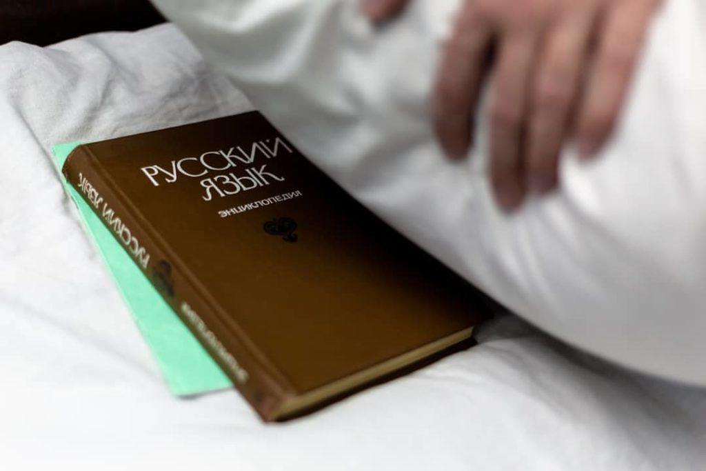 Положить учебник под подушку