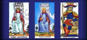 Король Мечей особенности