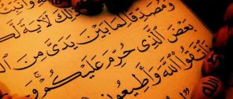 Мусульманские суры и дуа от сглаза для взрослых и детей