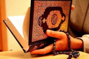 Обращение к Аллаху с помощью сур
