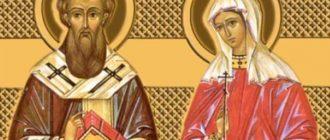 Молитва святым Киприану и Устинье, избавляющая от порчи и колдовства