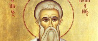 Сильная защитная молитва Киприану от темных сил, сглаза и порчи