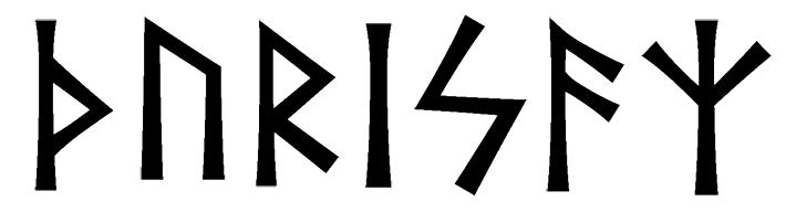 Руническое обозначение молот Тора