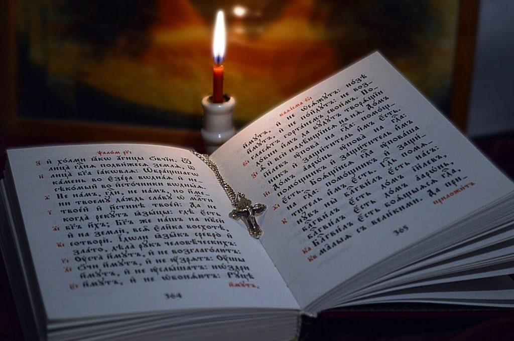 Читать молитвы