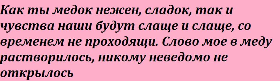 Заговор на любовь мужчины, вариант 1
