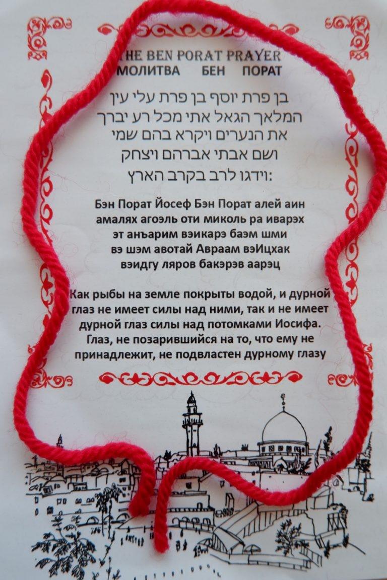 Молитвы при завязывании, вариант 1