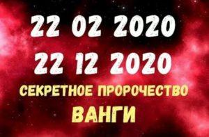2 роковых дня в 2020 год