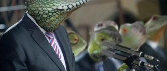 Рептилоиды среди нас
