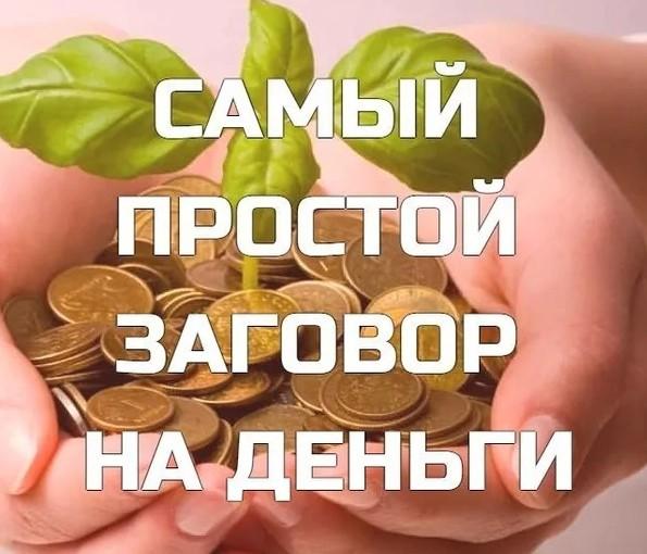 самый простой заговор на деньги