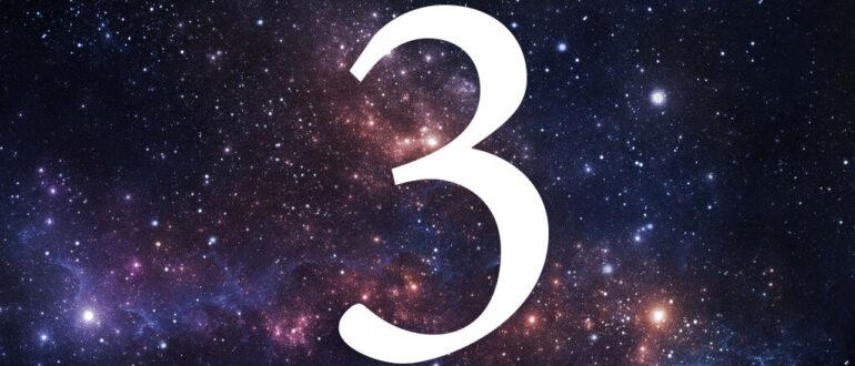 нумерология 3